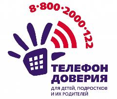 Телефона доверия